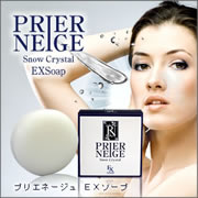 「プラチナ&ハーブ成分配合の洗顔石鹸「プリエネージュ EXソープ」(白くま化粧品)」の商品画像の1枚目