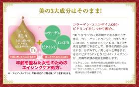「美チョコラエンリッチ(エーザイ株式会社)」の商品画像の3枚目