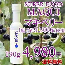 スーパーフルーツ MAQUI(マキベリー)の口コミ(クチコミ)情報の商品写真