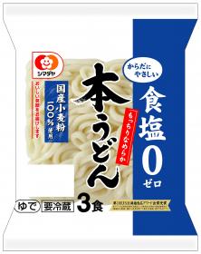 「「本うどん」食塩ゼロ3食(シマダヤ株式会社)」の商品画像
