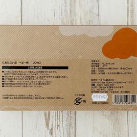 「【LOHACO限定】ベビー用 防臭袋(アスクル株式会社)」の商品画像の4枚目