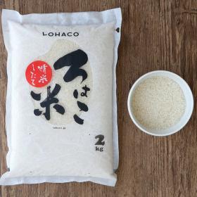 【LOHACO限定】ろはこ米(精白米)令和2年産 北海道産ゆめぴりか 2kgの商品画像