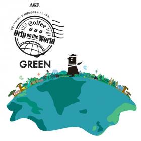 「【LOHACO先行販売】AGF ドリップオンザワールド グリーン 20袋(アスクル株式会社)」の商品画像の4枚目