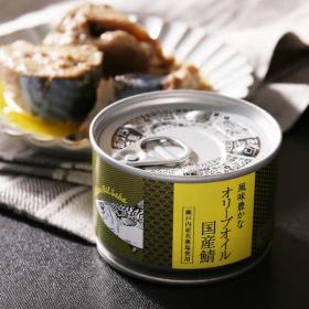 【LOHACO限定】オリーブオイル国産さば缶 3缶セットの商品画像