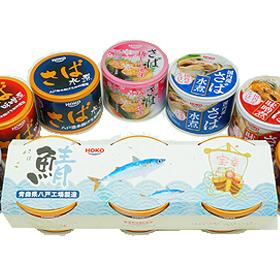 <宝船>青森の正直さば3缶セット 八戸港水揚げ生原料使用(3種類x各1)の商品画像