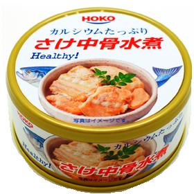 さけ中骨水煮缶詰|㈱宝幸公式通信販売【HOKO食のスマイル ...