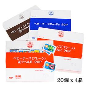 ベビーチーズ4箱(1箱20個入り)の商品画像