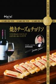 ワインに合うおつまみ「ラミ・デュ・ヴァン」の口コミ(クチコミ)情報の商品写真