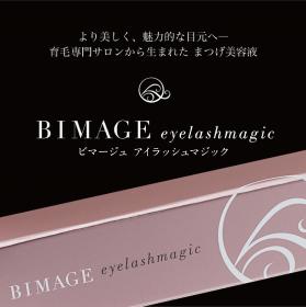 「BIMAGEアイラッシュマジック(株式会社バイオテック)」の商品画像の2枚目