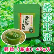 桑茶生活 顆粒45g入の商品画像
