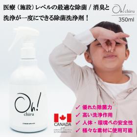 Oh!chiru/オーチル「医療レベルの洗浄/除菌/消臭スプレー」の商品画像