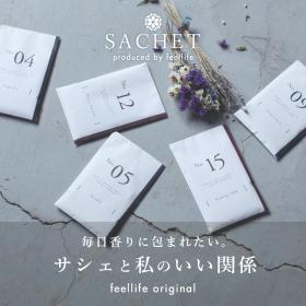 feellifeオリジナルサシェの商品画像