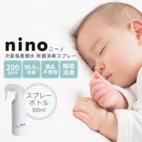 株式会社オーガランドの取り扱い商品「nino(ニーノ) 次亜塩素酸水 除菌消臭スプレー」の画像