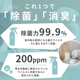 「nino(ニーノ) 次亜塩素酸水 除菌消臭スプレー(株式会社オーガランド)」の商品画像の2枚目