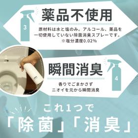 「nino(ニーノ) 次亜塩素酸水 除菌消臭スプレー(株式会社オーガランド)」の商品画像の3枚目