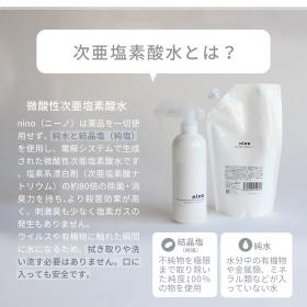 「nino(ニーノ) 次亜塩素酸水 除菌消臭スプレー(株式会社オーガランド)」の商品画像の4枚目