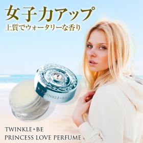 「【練り香水】プリンセスラブパフューム フローラルマリンの香り/ソリッドパフューム(BeGarden~ビー・ガーデン~)」の商品画像の2枚目