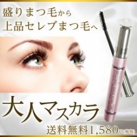 美容液マスカラ ブリリアントライズラッシュの商品画像