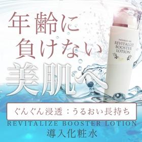 リバイタライズブースターローション<導入化粧水>の商品画像