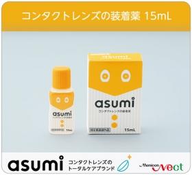 asumi コンタクトレンズの装着薬の商品画像