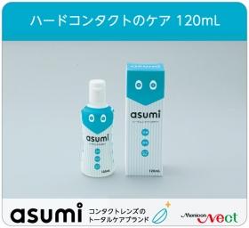asumi ハードコンタクトのケア1本入の商品画像