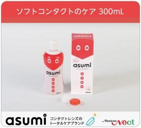 asumi ソフトコンタクトのケア1本入の商品画像