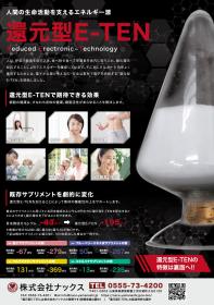 「還元型E-TEN配合サプリメントCELLA(チェッラ)(株式会社ナックス)」の商品画像の3枚目