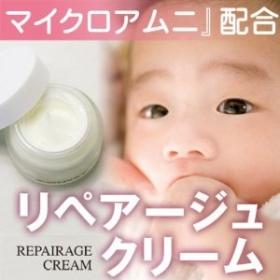マイクロアムニ配合【リペアージュクリーム】の商品画像