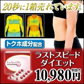 「ラストスピードダイエット[短期ダイエットサプリ](グッドエフ)」の商品画像