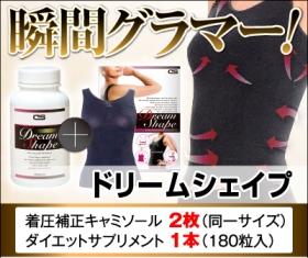 ダイエットサプリ&着圧補正キャミ【ドリームシェイプ】の商品画像