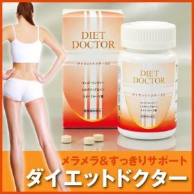 「DIET DOCTOR[ダイエットドクター](グッドエフ)」の商品画像