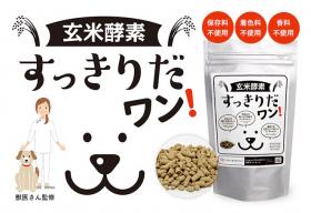 玄米酵素 すっきりだワンの商品画像