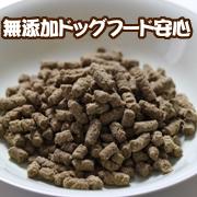 人が食べれる食材で作った「無添加ドッグフード安心」 の口コミ(クチコミ)情報の商品写真