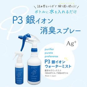 P3銀イオン消臭除菌スプレー 150mlの商品画像