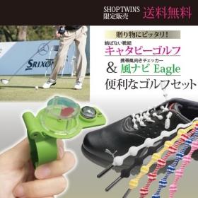 「風ナビ&キャタピーゴルフセット(株式会社ツインズ)」の商品画像の1枚目