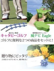 「風ナビ&キャタピーゴルフセット(株式会社ツインズ)」の商品画像の2枚目