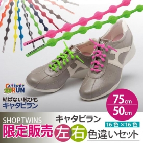 結ばない靴ひも キャタピラン 左右色違いセットの口コミ(クチコミ)情報の商品写真