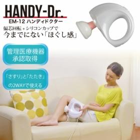 「HANDY-Dr.(ハンディドクター)(株式会社ツインズ)」の商品画像