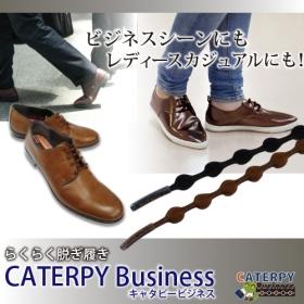「結ばない靴ひもビジネスモデル「キャタピービジネス」(株式会社ツインズ)」の商品画像