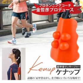 「肩甲骨ストレッチ kenup(ケナップ)(株式会社ツインズ)」の商品画像