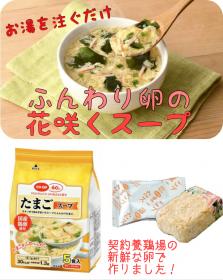 COOPたまごスープの商品画像