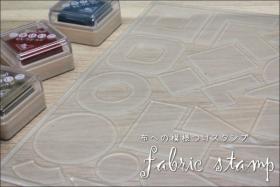 「無地の布にスタンプするだけ☆あなただけのオリジナル♪ 『ファブリックスタンプ』(株式会社岡田商会(わくわくスタンプ工場@大阪))」の商品画像