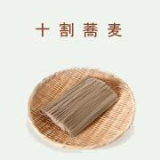 十割蕎麦(200g)の商品画像