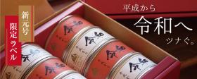 「【期間限定】令和ラベル紅白セット(唐辛子&にんにく2缶セット)(株式会社モンマルシェ)」の商品画像の2枚目