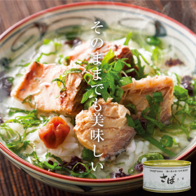 「さば缶お試しセット4缶セット(水煮4缶)(株式会社モンマルシェ)」の商品画像