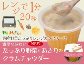 濃厚な味わい たっぷり野菜とあさりのクラムチャウダー(温製カップ)の商品画像