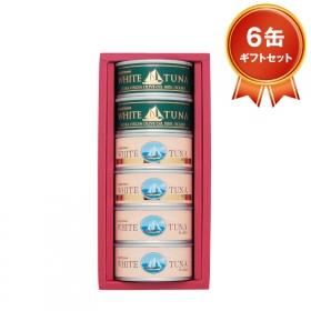 オーシャンプリンセス ホワイトツナ◆6缶ギフトセット◆ 3種詰め合わせ(3種x2の商品画像