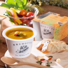 「野菜をMOTTO ほっこりかぼちゃのスープ(株式会社モンマルシェ)」の商品画像
