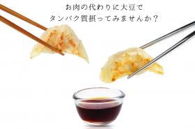 「MUSCLEGYOZA veggie 1袋40個(株式会社信栄食品)」の商品画像の2枚目