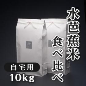 The北海道ファーム株式会社の取り扱い商品「水芭蕉米食べ比べ10㎏のブログorインスタ投稿モニター10名様募集!」の画像